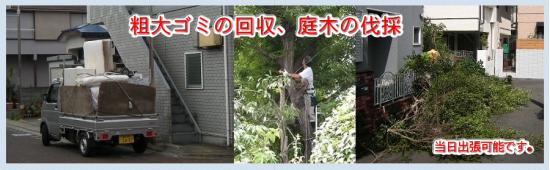 粗大ゴミの回収と庭木の伐採が得意な便利屋です。